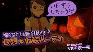 [LIVE] Live 10/28(日)22時【仮想★仮装パーティ】怖くなれば、怖くない!?