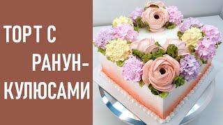 Торт с Ранункулюсами и нежными цветами крем БЗК Cake with Ranunculus protein custard