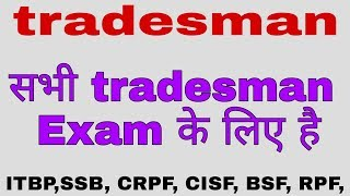tradesman  gk gs ITBP , sab ,bsf, crpf ,cisf, all exam