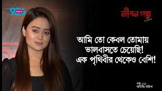 JIBON GOLPO I Ep: 121 I RJ Kebria I Dhaka fm 90.4 I Barisha