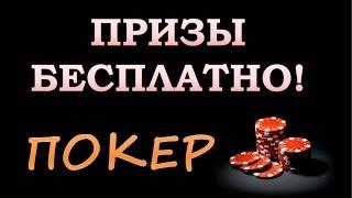 Обалденная акция на 888 Poker. Призы бесплатно!