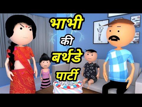 Download JOKE OF - BHABHI KI BIRTHDAY PARTY ( भाभी की बर्थडे पार्टी ) - Comedy time toons