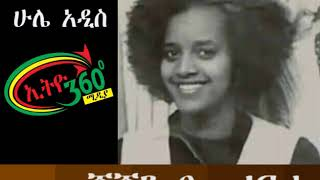 Ethio 360 Hulie Addis Sunday Oct 25 2020