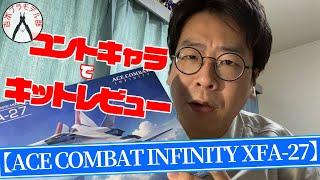 【部長リクエスト】コントのキャラでキットレビューしてみた!【ACE COMBAT INFINITY XFA-27】