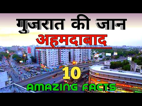 AHMEDABAD City (2019)-Views & Facts About Ahmedabad City || Gujrat || India