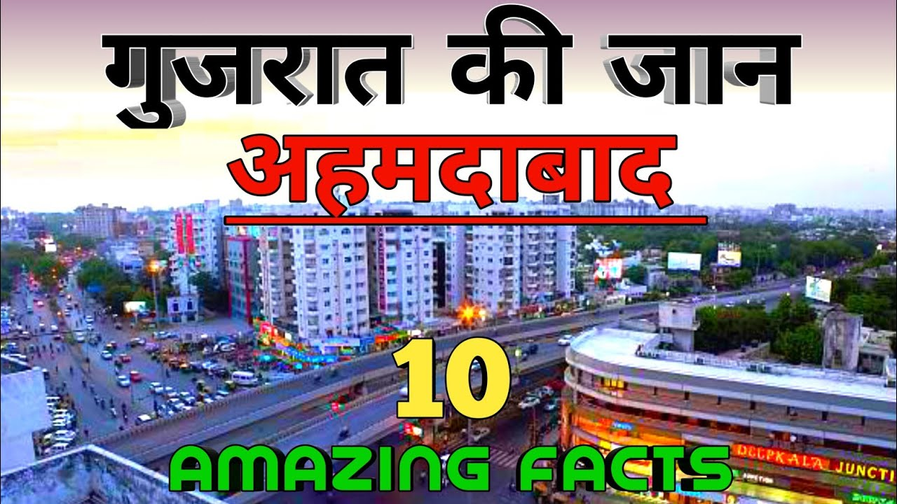Download AHMEDABAD City (2019)-Views & Facts About Ahmedabad City    Gujrat    India