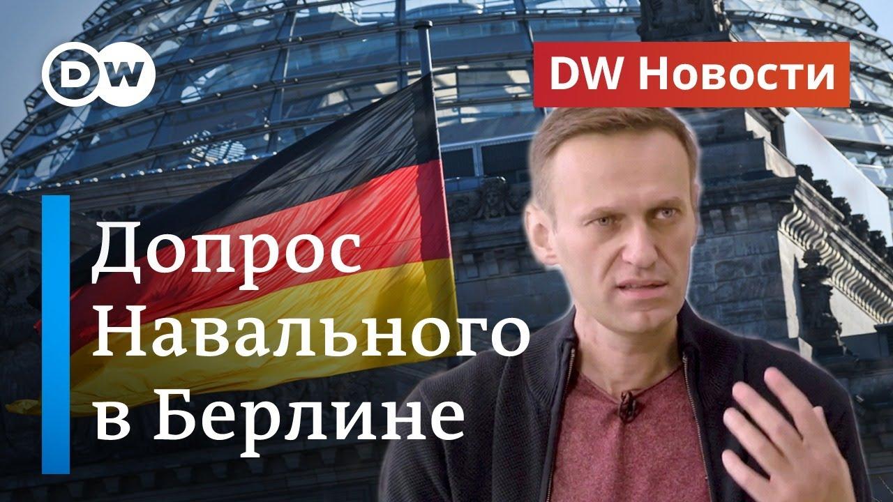 Почему немцы вызвали Навального на допрос и что сейчас в ФРГ говорят о Путине. DW Новости (18.12.20)