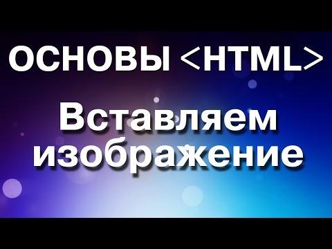 Основы HTML. Как