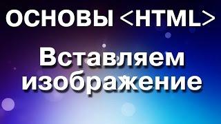 Основы HTML. Как вставить изображение на интернет-страницу