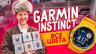 Garmin Instinct смотреть перед покупкой! Обзор всех цветов в FULL HD!