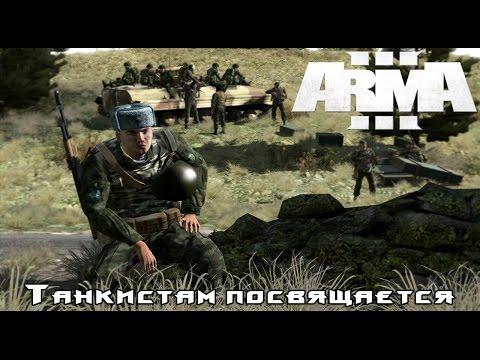 Видео Arma 3 - видео, трейлеры, видеообзоры, видеопревью