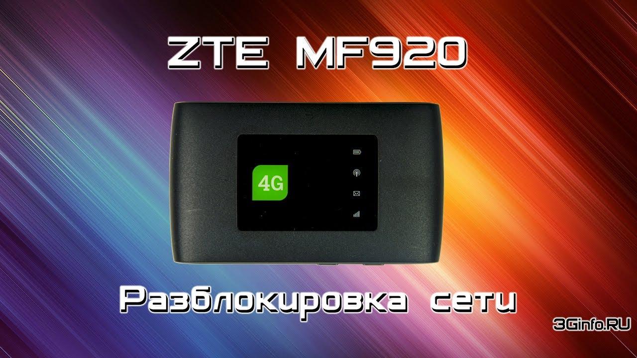 TELE2 ZTE MF920  Разблокировка сети