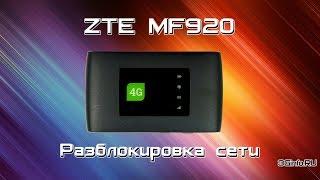 TELE2 ZTE MF920. Разблокировка сети