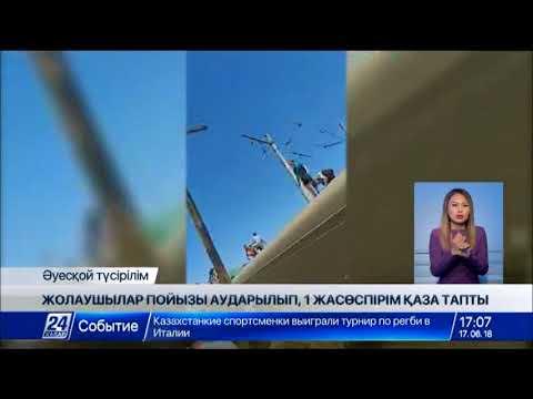 Жамбыл облысында болған пойыз апатынан жасөспірім қаза тапты
