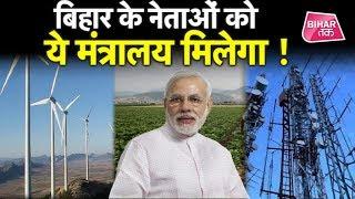 नई Modi सरकार में Bihar को मिल सकते हैं कौन कौन से मंत्रालय ।