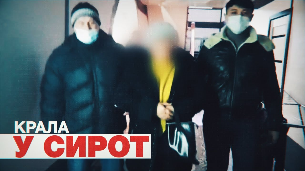Соцработник украла более 25 млн рублей у сирот