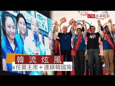 6任黨主席會師不夠看 KMT桃竹竹苗造勢還連線韓國瑜