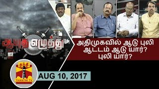 Aayutha Ezhuthu 10-08-2017 Political game in AIADMK : Who Attacks..? Who Defends..? – Thanthi TV Show
