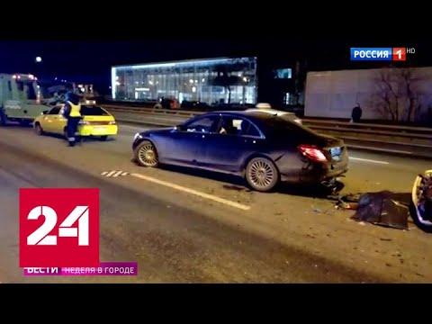 ДТП на скоростной трассе: как собрать доказательства и остаться в живых - Россия 24