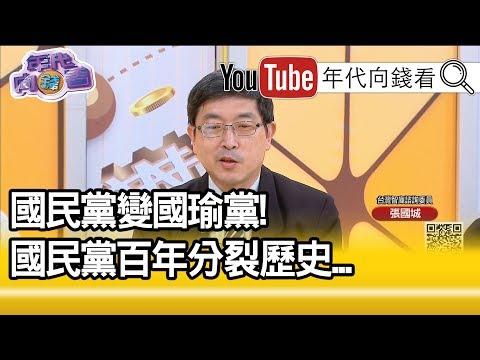 精華片段》張國城 :北京不可能讓國民黨分裂...【年代向錢看】20190715
