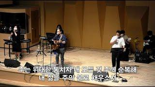 210620 광교 온라인 기도회