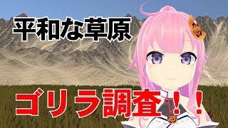 平和な草原でゴリラ調査をする信姫
