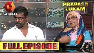 Pravasa Lokam 17/03/17 Full Episode