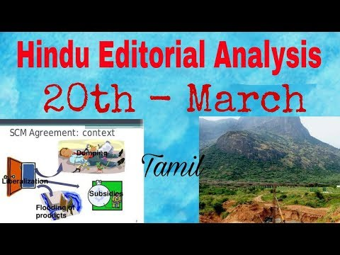 20th March Hindu editorial Analysis in Tamil for UPSC and TNPSC aspirants
