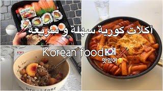 أكلات كورية سهلة و سريعة التحضير Youtube