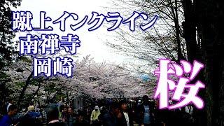 桜!2017 京都蹴上インクライン~南禅寺~岡崎を散策