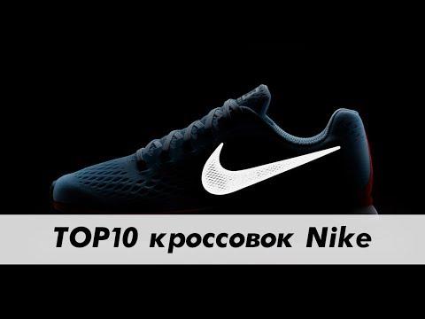 Лучшие модели кроссовок Nike / ТОП 10