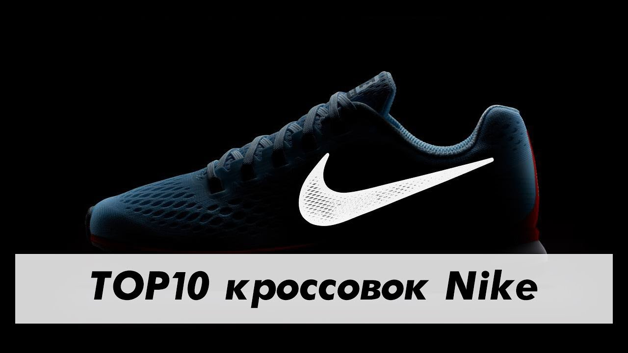 Лучшие модели кроссовок Nike   ТОП 10 - YouTube 256538e84ae8c