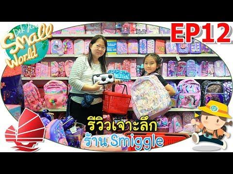 เด็กจิ๋ว@ฮ่องกง62 Ep12 รีวิวเจาะลึกร้าน Smiggle เครื่องเขียนที่เด็กๆชื่นชอบ - วันที่ 14 Feb 2019