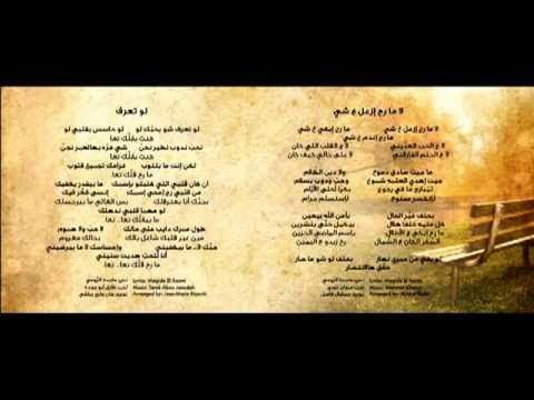 Law Taa3ref Shou Bhebak Law - Majida El Roumi / لو تعرف شو بحبك لو - ماجدة الرومي
