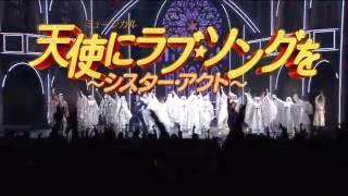 帝劇にて絶好調ノリノリ上演中!ミュージカル『天使にラブ・ソングを~...
