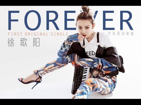 【徐歌陽】 Forever (歌詞)