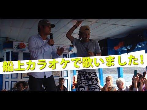 """【船上カラオケ!】ベトナム・ニャチャン / アイランドツアー Vietnam Nha Trang Maritime """"KARAOKE""""!!"""