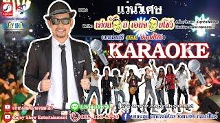 แว่นวิเศษ คาราโอเกะ ศิลปิน เท่งน้อย เอนจอยโชว์ [Official Karaoke]
