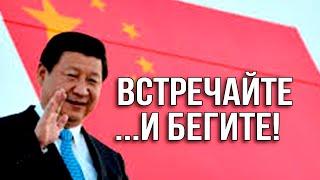 УГАДАЙТЕ С КЕМ Си Цзиньпин объявил подготовку К ВОЙНЕ