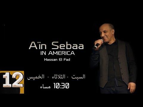 Hassan El Fad: Ain Sebâa (Episode 12) | (برامج رمضان : حسن الفد - عين السبع (الحلقة 12