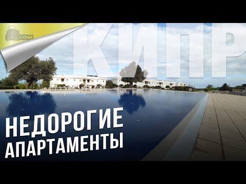 Недорогие Апартаменты на Кипре. Недвижимость Северного Кипра