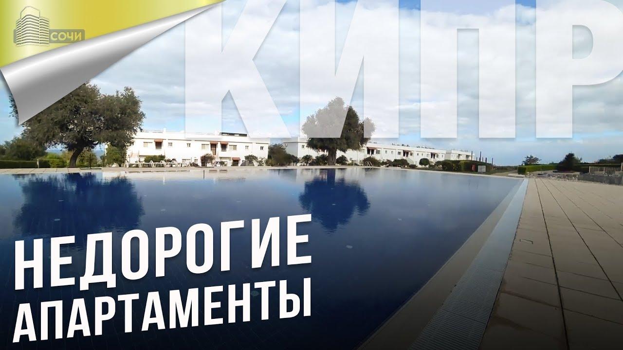 Недорогие апартаменты на кипре купить дворец в англии купить