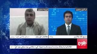 LEMAR News 23 November 2015 /۰۲ د لمر خبرونه ۱۳۹۴ د لیندۍ