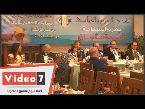 وزير الرياضة يشهد تكريم -السمكة الذهبية-.. ويؤكد: الفتاة المصرية متفوقة وتستطيع المنافسة  - نشر قبل 9 ساعة
