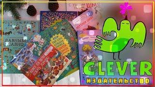 7 книг от Издательства ''Clever''