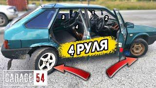 4 РУЛЯ 4 КОЛЕСА - Каждый рулит своим колесом