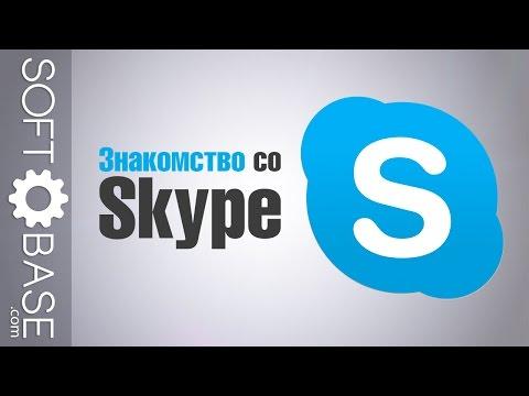 знакомство скайп