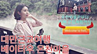 Vlog 대만근교여행 이색적인 베이터우 온천마을 웅장한…