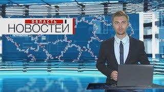 ''Область новостей'' в 19:00. Выпуск 17.09.19