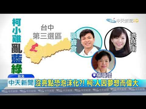 20190923中天新聞 沒亮點恐泡沫化?! 柯:人因夢想而偉大